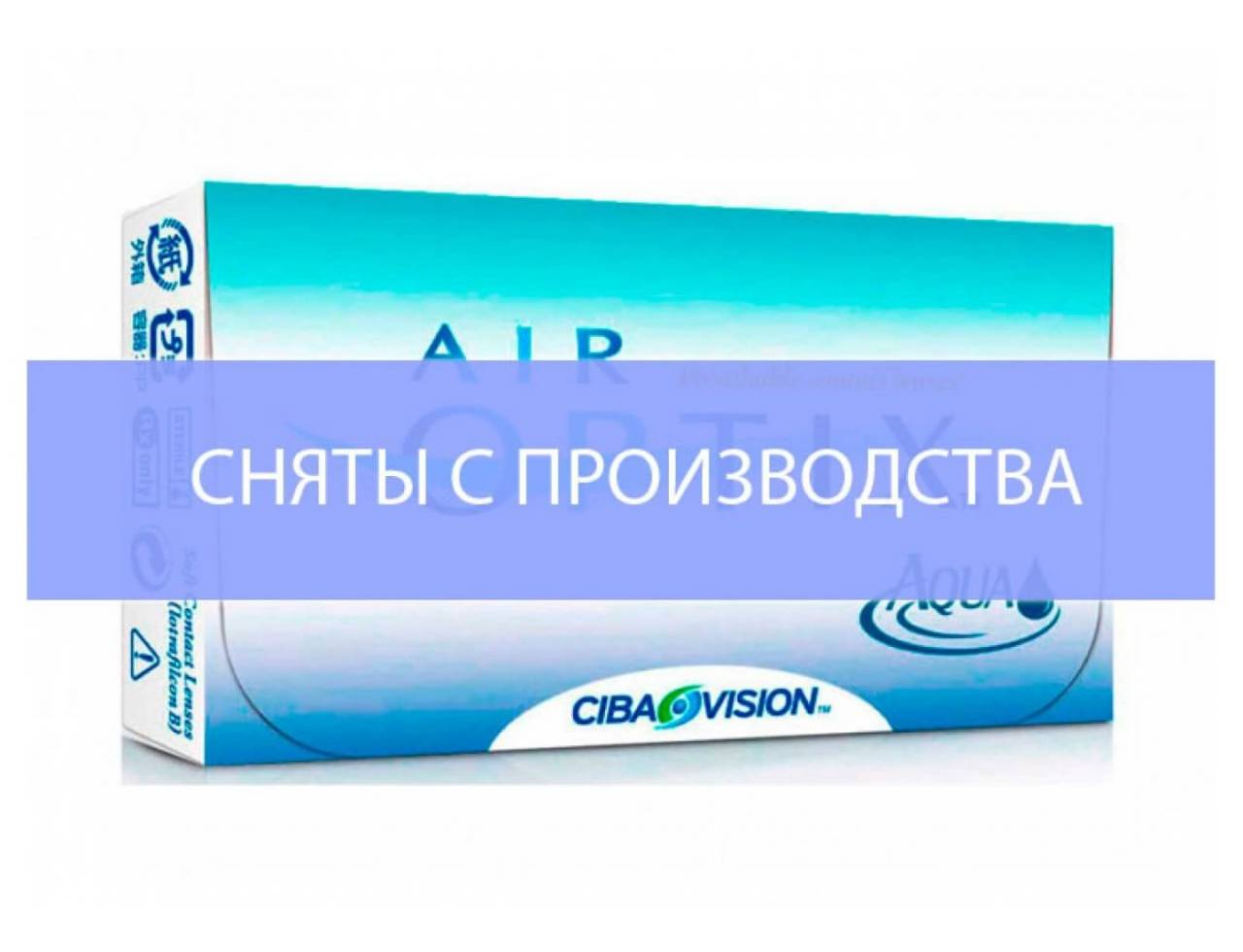 Месячные контактные линзы Alcon Air Optix Aqua - Фото №7