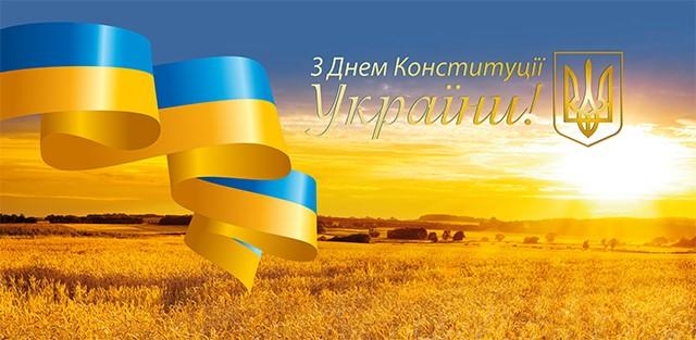 Режим роботи на День Конституції України - Фото №7